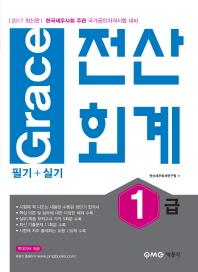 전산회계 1급 필기+실기(2017)