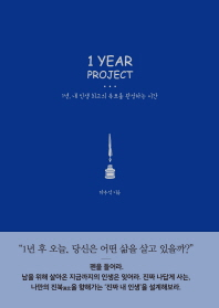 1 Year Project(양장본 HardCover)