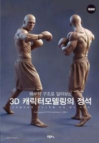 3D 캐릭터모델링의 정석(해부학 구조로 알아보는)(개정판)