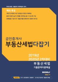 공인중개사부동산세법다잡기(흑백)