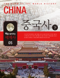 중국사 下   맥을 잡아주는 세계사 05