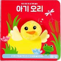 아기 오리(우리 아이 첫 손가락 놀이 시리즈 3)(보드북)