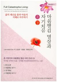 마음챙김 명상과 자기치유(상하)(CD)