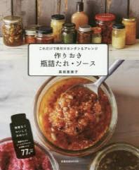 [해외]作りおき甁詰たれ.ソ-ス これだけで味付けカンタン&アレンジ