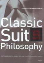 남자는 철학을 입는다