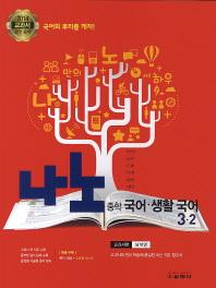 중학 국어 생활 국어 3-2(교과서편 남미영)(2014)
