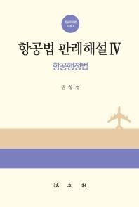 항공법 판례해설. 4: 항공행정법(항공우주법 강좌 4)(양장본 HardCover)