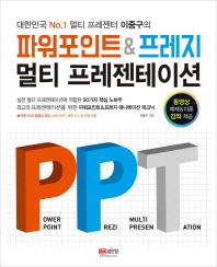 파워포인트 & 프레지 멀티 프레젠테이션(대한민국 No.1 멀티 프레젠터 이중구의)(CD1장포함)