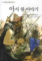아서 왕 이야기(프리미엄 세계 명작선 34)(양장본 HardCover)