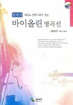 클래식 바이올린 명곡선: 중급편(CD1장포함)