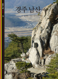 경주 남산(하나)(빛깔있는책들 45)