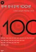 현대 한국문학 100년