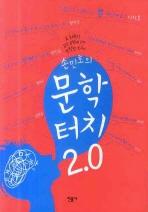손민호의 문학터치 2.0
