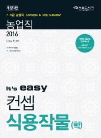 식용작물(학)(7 9급 농업직)(2016)(It's easy 컨셉)(개정판 3판)