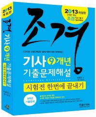 조경기사 9개년 기출문제해설(2013)(개정판 2판)