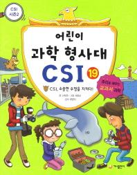 어린이 과학 형사대 CSI. 19: CSI 소중한 우정을 지키다
