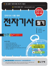 전자기사 필기(2013)(개정판 8판)(전기 전자 시리즈 길잡이) ((창 1-4))