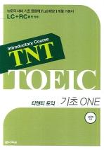 티앤티 토익 기초 ONE(MP3CD1장포함)