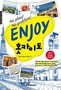 홋카이도(휴대용여행가이드북1권포함)(Enjoy 세계여행 시리즈 13)