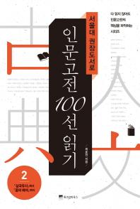 서울대 권장도서로 인문고전 100선 읽기. 2(다 읽지않아도 인문고전의 핵심을 파악하는 시리즈)