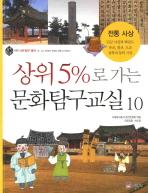 상위 5%로 가는 문화탐구교실. 10: 전통사상