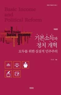 기본소득과 정치개혁(개정판)(진인진 기본소득 시리즈 1)