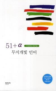 무지개빛 언어(대구광역시교육청 책쓰기 프로젝트)