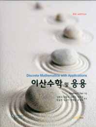 이산수학 및 응용(4판)