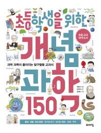 초등학생을 위한 개념 과학 150