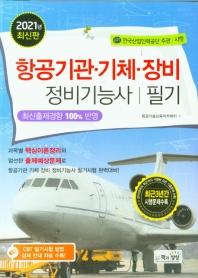 항공기관 기체 장비정비기능사 필기(2021)