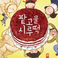 팥고물 시루떡(꿈상자 22)(양장본 HardCover)