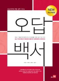 오답백서(EBS비연계 만점공략 시리즈)