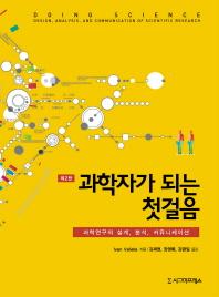 과학자가 되는 첫걸음(2판)