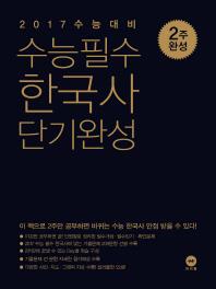 한국사 단기완성(2017 수능 대비)(수능 필수)