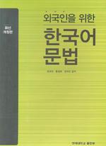 외국인을 위한 한국어 문법(개정판)