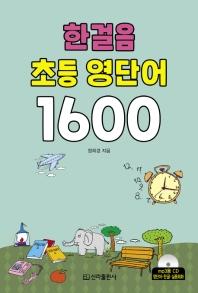 한걸음 초등 영단어 1600
