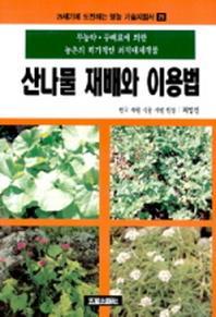 산나물 재배와 이용법(영농기술지침서 29)
