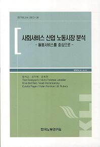 사회서비스 산업 노동시장 분석(연구보고서 2012-08)