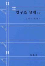 강구조 설계(2판)(양장본 HardCover)