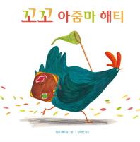 꼬꼬 아줌마 해티(양장본 HardCover)