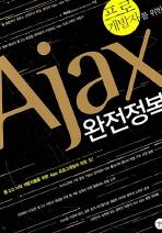 AJAX 완전정복(프로 개발자를 위한)