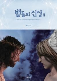 별들의 전쟁. 2