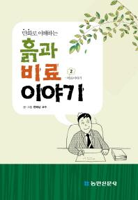 흙과 비료 이야기. 2: 비료이야기(만화로 이해하는)
