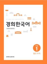 경희 한국어 초급. 1: 읽고 쓰기(English Version)(경희대)(경희대 한국어 교재 시리즈)