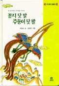 꽁지 닷 발 주둥이 닷 발(옛이야기보따리 2)