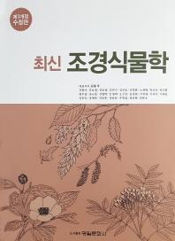 조경식물학(최신)(2판)