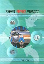 자동차 에어컨 이론실무