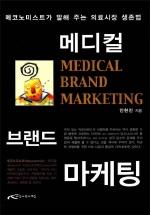 메디컬 브랜드 마케팅(양장본 HardCover)
