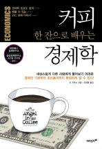 커피 한 잔으로 배우는 경제학(양장본 HardCover)