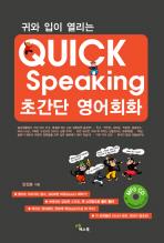 Quick Speaking 초간단 영어회화